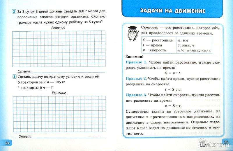 Карточки по математике 3 класс решение задач