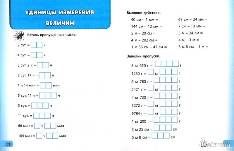 Иллюстрация 1 из 4 для Счет и правила по математике. 3 класс - Елизавета Коротяева | Лабиринт - книги. Источник: Лабиринт