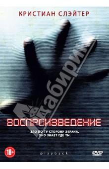 Zakazat.ru: Воспроизведение (DVD). Никлз Майкл А.