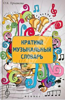 Краткий музыкальный словарьЛитература для музыкальных школ<br>Краткий музыкальный шкальный словарь для учащихся и преподавателей детских музыкальных школ и школ искусств, преподавателей предмета музыка в общеобразовательных школах, а также широкого круга музыкантов-любителей. Содержит сведения о различных направлениях музыкального искусства, средствах музыкальной выразительности, основных музыкальных жанрах, формах, музыкальных инструментах, певческих голосах и различного рода музыкальных коллективах.<br>3-е издание, дополненное и переработанное.<br>