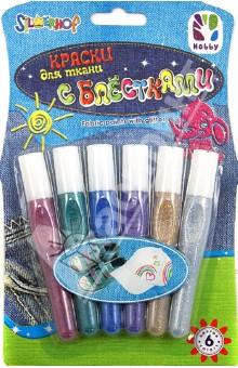 Краски для ткани с блестками 6 цветов HOBBY (964002-06)
