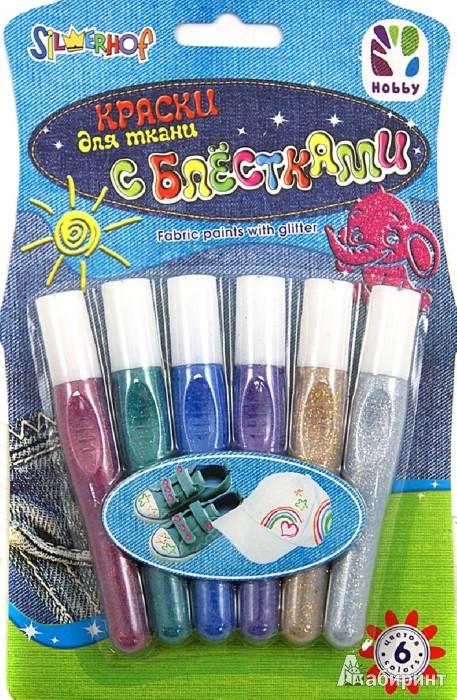 Иллюстрация 1 из 2 для Краски для ткани с блестками 6 цветов HOBBY (964002-06) | Лабиринт - игрушки. Источник: Лабиринт