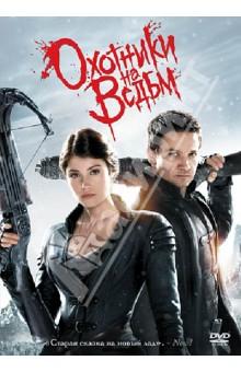 Охотники на ведьм (DVD)