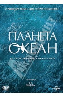 Артюс-Бертран Янн, Пити Мишель Планета-океан (DVD)