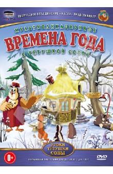 Времена года (DVD)Обучающие мультфильмы<br>В лесной школе тетушки Совы начинается новый веселый урок! В этом выпуске Сова и ее помощники расскажут ребятам о временах года.<br>Как и почему меняются сезоны; что происходит с растениями и животными летом, весной, зимой и осенью; почему бывает холодно и жарко - это, а также многое другое малыши узнают, посмотрев занимательные мультфильмы! Кроме того, забавные зверята расскажут обо всех месяцах в году и помогут запомнить их названия. Ну и, конечно, после просмотра мультиков ребята станут больше любить и ценить природу!<br>Украина, 2006 г. <br>Жанр: мультфильм, образовательный сериал. <br>Режиссер, автор сценария - Анатолий Валевский, при участии Сергея Зарева. Художник-декоратор - Валентина Валевская. Композитор - Эдуард Цисельский. Продюсер - Владимир Ковальчук.<br>Язык: русский<br>Звук: Stereo 2.0<br>PAL 5<br>Colour<br>1.33<br>Продолжительность 65 минут<br>Возрастная категория: 0+<br>