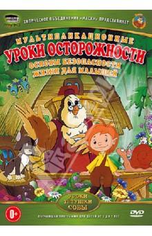 Зарев Сергей Уроки осторожности (DVD)