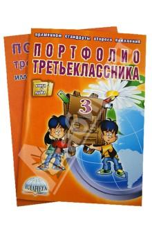 Андреева Елена Николаевна, Разваляева Н. В. Портфолио третьеклассника. (Книга+книжка-вкладыш)