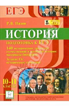 140 Исторических Личностей Пазин