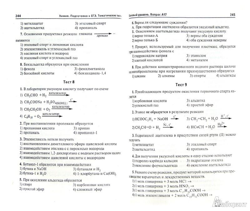 Иллюстрация 1 из 44 для Химия. 10-11 классы. Подготовка к ЕГЭ. Тематические тесты базового и повышенного уровней - Доронькин, Бережная, Сажнева, Февралева | Лабиринт - книги. Источник: Лабиринт