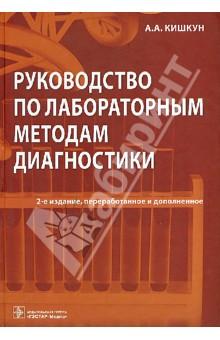 Руководство По Лабораторным Методам Диагностики А.а Кишкун - фото 2