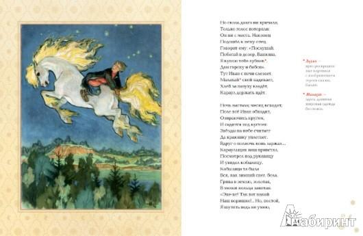 Иллюстрация 2 из 46 для Конек-горбунок - Петр Ершов | Лабиринт - книги. Источник: Лабиринт