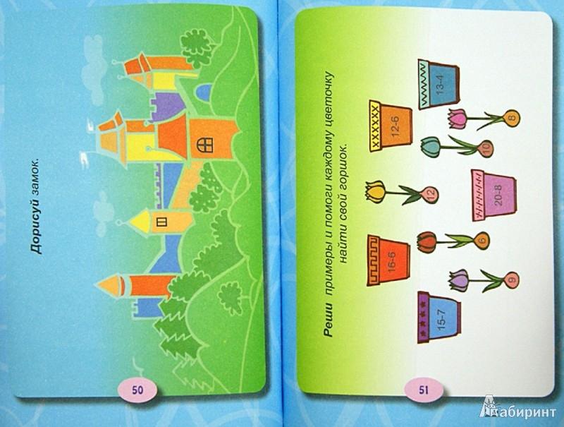 Иллюстрация 1 из 12 для 101 интересное задание. Для детей 6-7 лет | Лабиринт - книги. Источник: Лабиринт