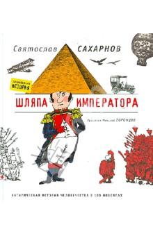 Сахарнов Святослав Владимирович Шляпа императора. Сатирическая история человечества в 100 новеллах