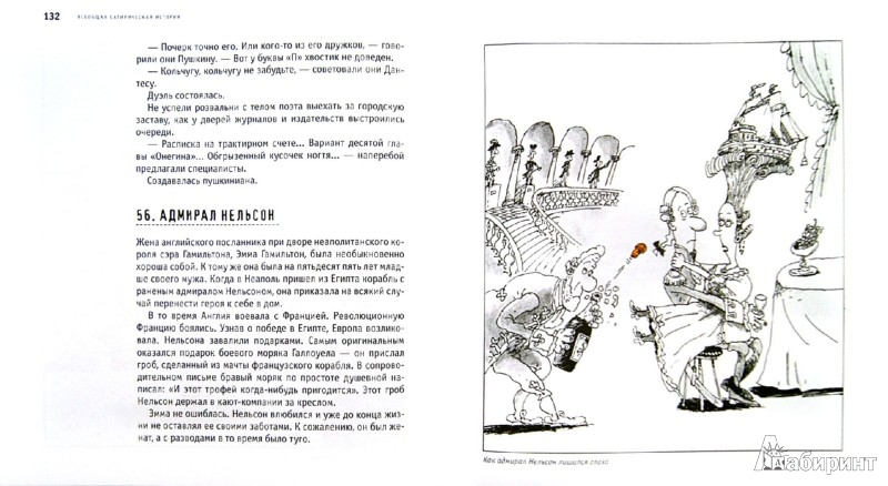 Иллюстрация 1 из 66 для Шляпа императора. Сатирическая история человечества в 100 новеллах - Святослав Сахарнов | Лабиринт - книги. Источник: Лабиринт