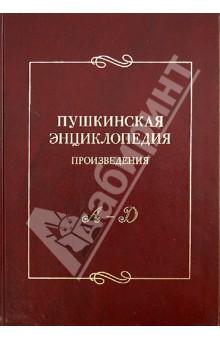 Пушкинская энциклопедия. Произведения. Выпуск 1. А-Д