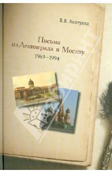 Письма из Ленинграда в Москву. 1969-1994 гг.