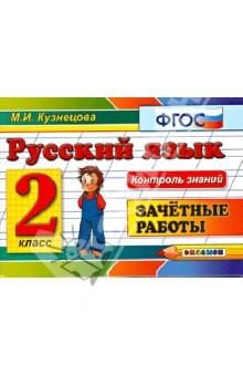 Кузнецова Марта Ивановна Русский язык. Зачетные работы. 2 класс. ФГОС
