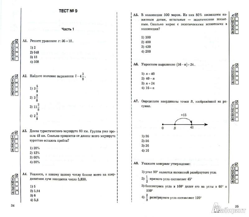 Гдз по математике 7 класс промежуточный экзамен абросимова т.в ответы
