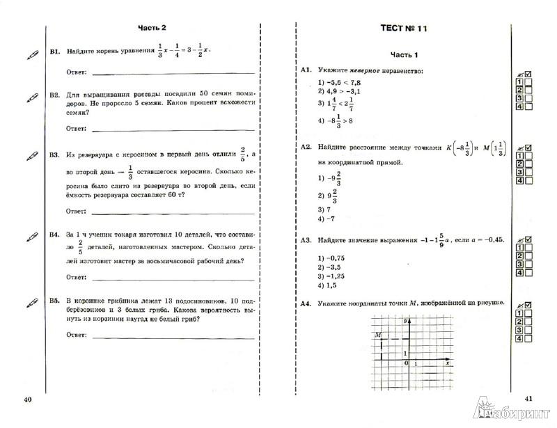 Промежуточная аттестация по математике 6 класс с ответами мерзляк