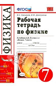 Учебники По Физике 10-11 Класс Касьянов