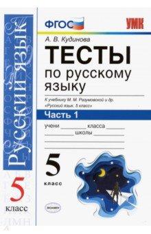 Тесты К Учебнику 5 Класса Разумовской
