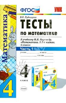 Математика. 4 класс. Тесты к учебнику М. И. Моро и др. В 2-х частях. Часть 1. ФГОС