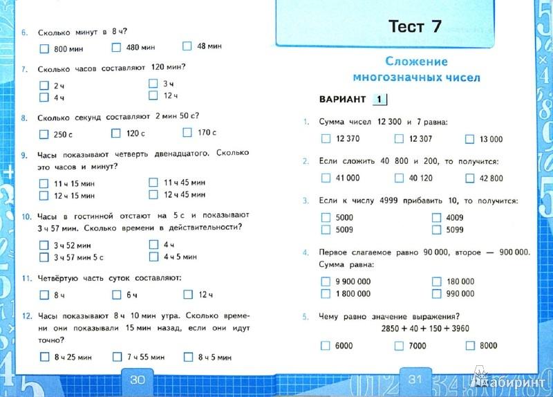 Иллюстрация 1 из 16 для Математика. 4 класс. Тесты к учебнику М. И. Моро и др. В 2-х частях. Часть 1. ФГОС - Виктория Рудницкая | Лабиринт - книги. Источник: Лабиринт