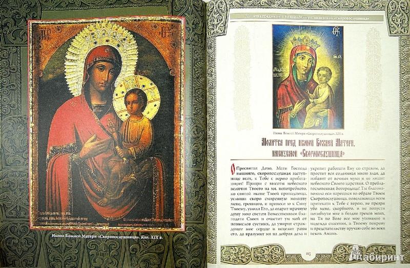 Иллюстрация 1 из 29 для Православные иконы - Андрей Евстигнеев | Лабиринт - книги. Источник: Лабиринт
