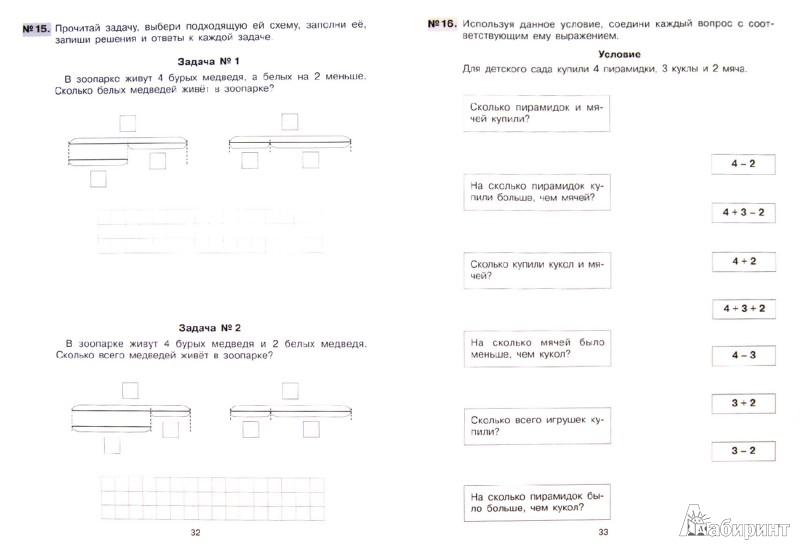 Иллюстрация 1 из 12 для Решение простых и составных задач по математике в 1 классе. ФГОС - Юлия Гребнева | Лабиринт - книги. Источник: Лабиринт