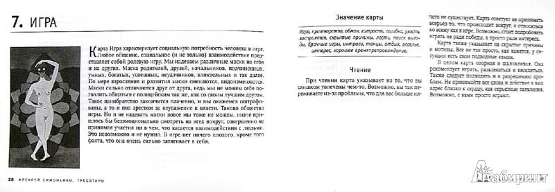 Иллюстрация 1 из 4 для ТребоТаро (78 карт+брошюра) - Алексей Симоненко   Лабиринт - книги. Источник: Лабиринт
