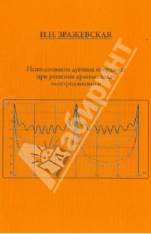 Использование дуговых координат при решении краевых задач электродинамики