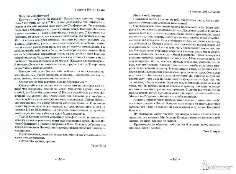 Иллюстрация 1 из 16 для Русская семья на фоне эпохи. Воспоминания, письма | Лабиринт - книги. Источник: Лабиринт