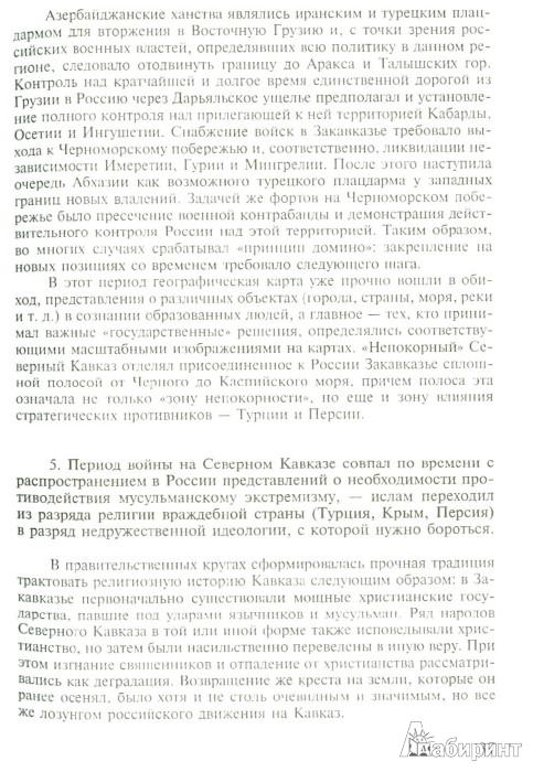 Иллюстрация 1 из 4 для История Кавказской войны. Пособие к лекционному курсу - В. Лапин | Лабиринт - книги. Источник: Лабиринт