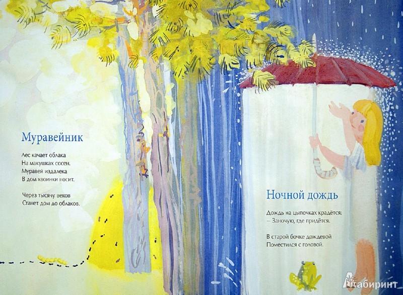 Иллюстрация 1 из 6 для Разбегаюсь и лечу - Юлия Симбирская   Лабиринт - книги. Источник: Лабиринт