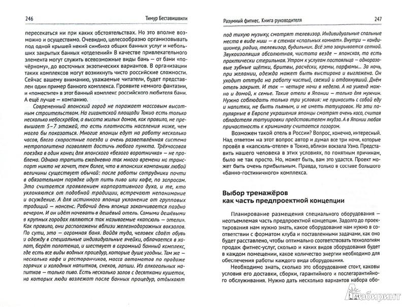 Иллюстрация 1 из 5 для Разумный фитнес. Книга руководителя - Тимур Беставишвили   Лабиринт - книги. Источник: Лабиринт