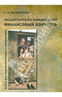 Государственный и муниципальный финансовый контроль. Книга для подконтрольных и контролеров