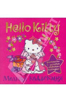 Hello Kitty. Модная коллекция. Раскраска с золотым объемным контуром