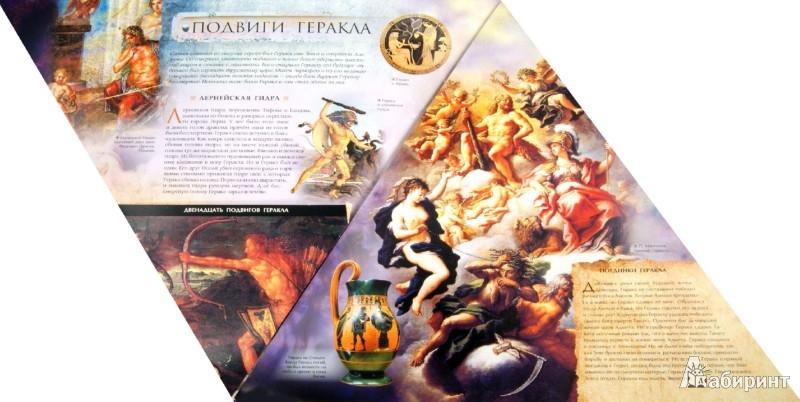 Иллюстрация 1 из 7 для Мифы Древней Греции - Николай Кун | Лабиринт - книги. Источник: Лабиринт