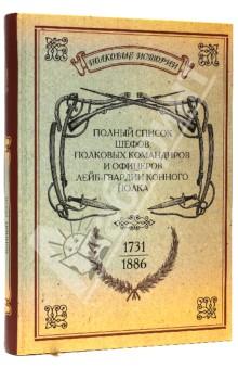 Полный список шефов полковых командиров и офицеров лейб-гвардии Конного полка. 1731-1886