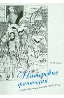 Питерские фантазии. Печатается по рукописям 1981-86 гг.