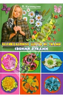 Великолепные цветы из ткани своими руками