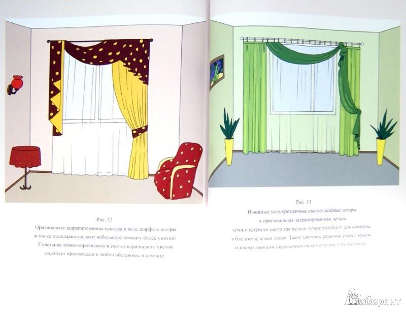 Как сшить шторы в домашних условиях