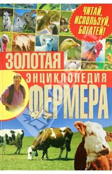 Золотая энциклопедия фермера. Читай, используй, богатей!