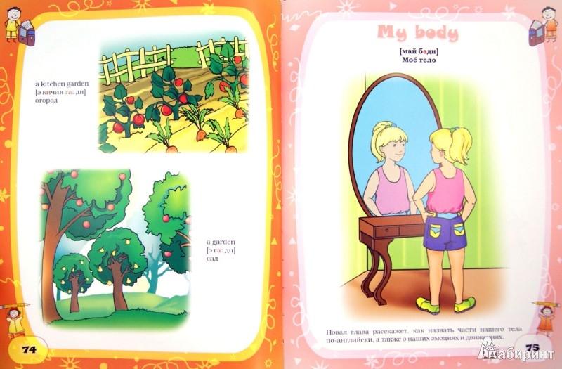 игры для детей мальчиков и девочек на знакомство