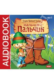 Сказки братьев Гримм. Мальчик-с-пальчик (CDmp3)
