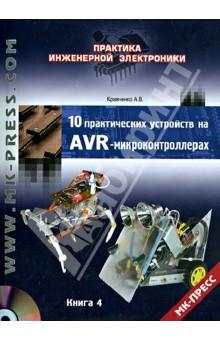 10 практических устройств на AVR-микроконтроллерах. Книга 4 (+DVD)
