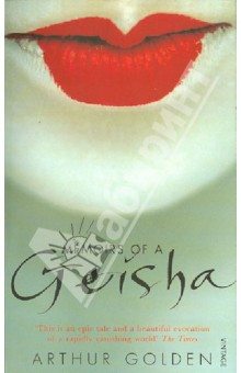 Memoirs of a GeishaХудожественная литература на англ. языке<br>This seductive and evocative epic tells the extraordinary story of a geisha girl. It reveals the cruelty and ugliness of life behind the rice-paper screens, and summons up more than 20 years of Japan s most dramatic history.<br>