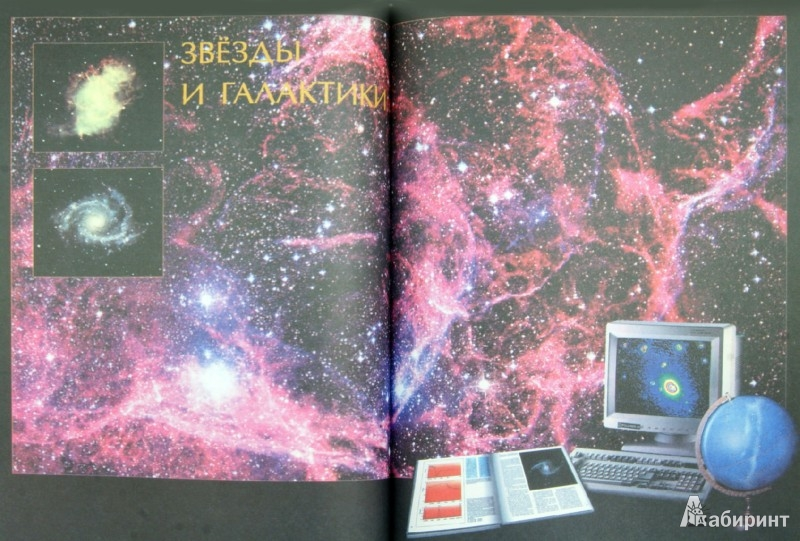 Иллюстрация 1 из 5 для Энциклопедия для детей. Том 8. Астрономия   Лабиринт - книги. Источник: Лабиринт