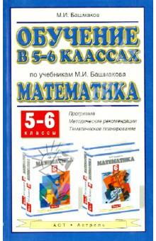 Математика. 5-6 классы. Обучение по учебникам М.И. БашмаковаМатематика (5-9 классы)<br>Пособие предназначено для учителей, ведущих преподавание по учебно-методическому комплекту Математика для 5-6 классов М. И. Башмакова. В нём содержится четыре раздела: программа, методические рекомендации, тематическое планирование и самостоятельные работы.<br>В разделе программа подробно излагается концепция авторской программы и её соответствие требованиям ФГОС. В методических рекомендациях приведены разбор и решение задач по темам к каждой главе учебника, а также разбор дополнительных учебных материалов для проведения кружков и факультативов. Тематическое планирование содержит примерный поурочный план.<br>