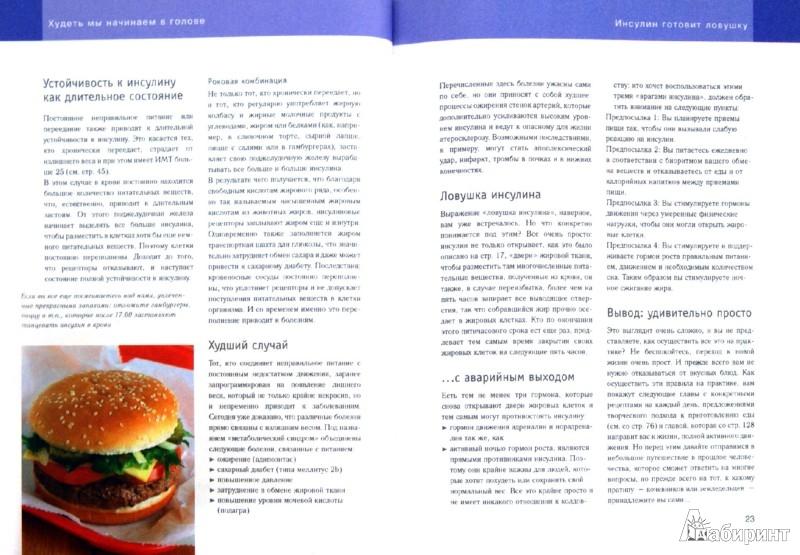 Иллюстрация 1 из 2 для Стройное тело без диет. Инсулин, как гормон стройности - Папе, Трунц-Карлизи, Шварц, Гиллессен | Лабиринт - книги. Источник: Лабиринт
